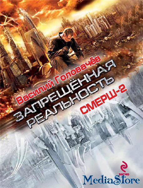 Василий Головачев - Запрещенная реальность [6 Книг] (2006) MP3